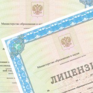 Проверка лицензии на образовательную деятельность москва