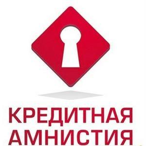 Амнистия по кредитам для физических лиц в 2019 году