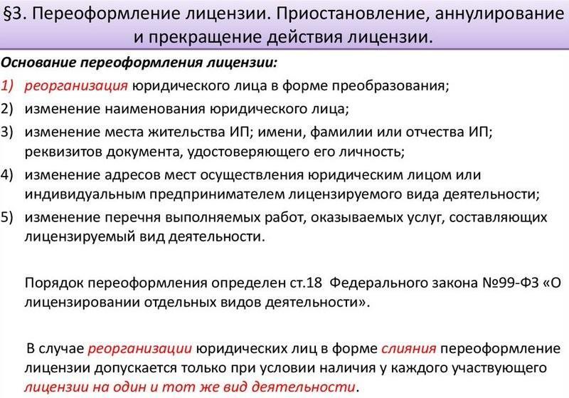 Заявление о переоформлении лицензии Ростехнадзора