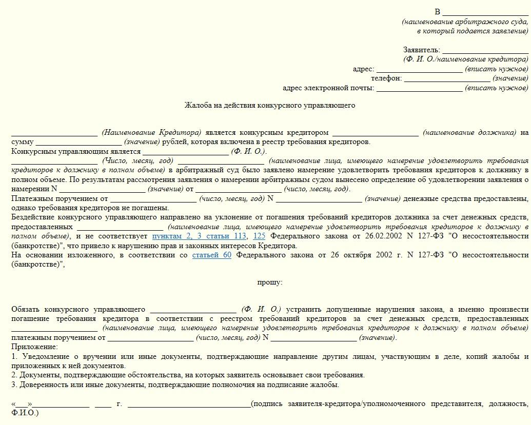 закон о банкротстве жалоба на временного управляющего
