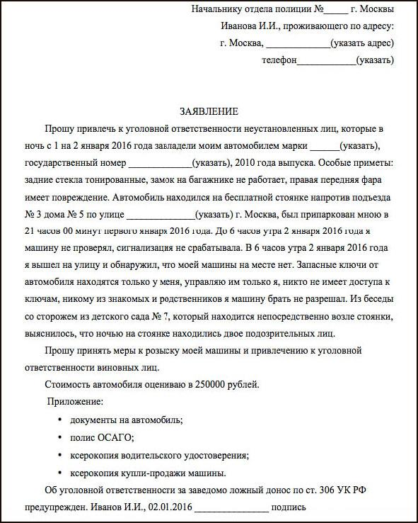 Письмо в гибдд о залоге автомобиля адреса автосалон шкода москва