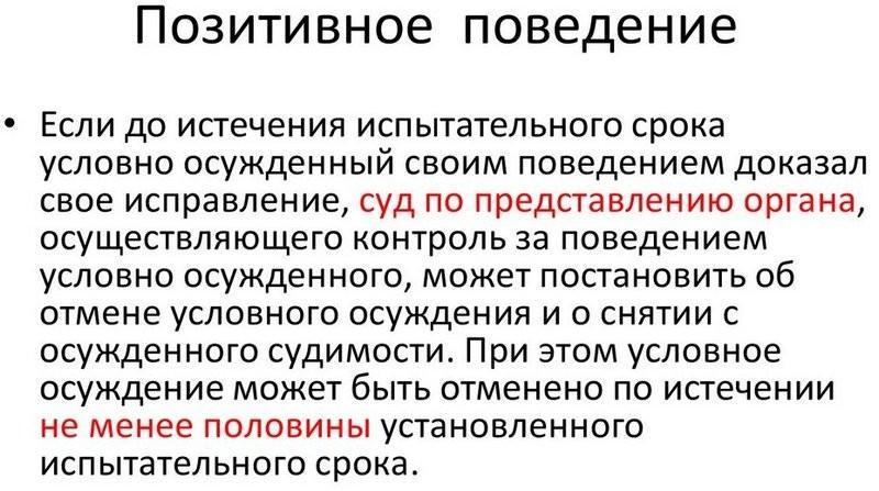 Особенности условного осуждения по статье 73 УК РФ и можно ли его заменить на другой вид наказания
