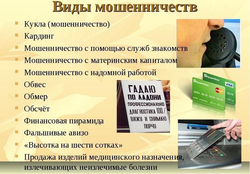 Изображение - Сложно ли доказать мошенничество kak-dokazat-fakt-moshennichestva3