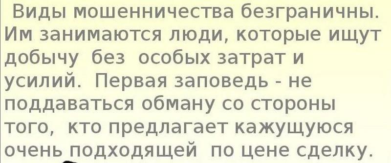 Изображение - Сложно ли доказать мошенничество kak-dokazat-fakt-moshennichestva4