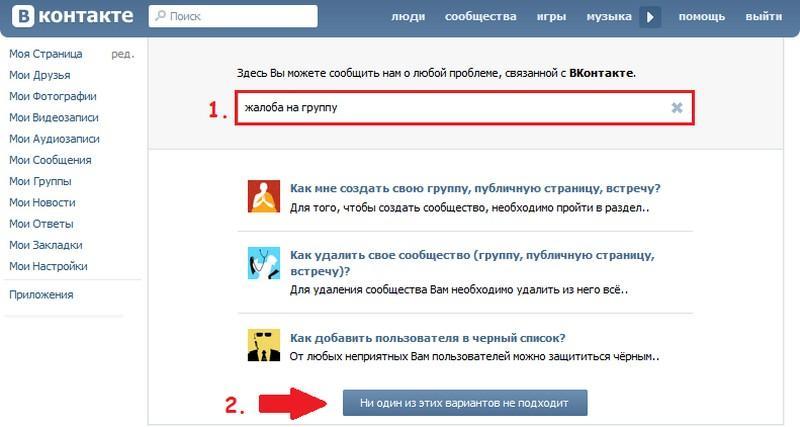 """Способы обмана """"В Контакте"""" и как наказать мошенников"""