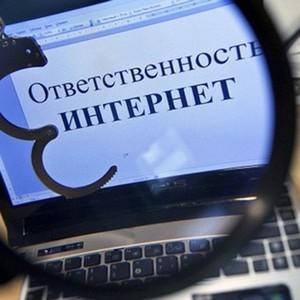 Судебная практика клевета в интернете