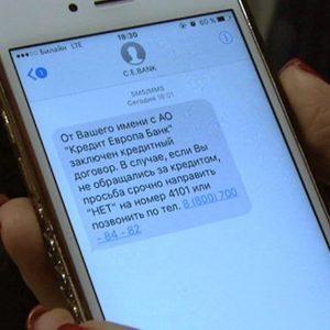 Суровое наказание за мошенничество по СМС