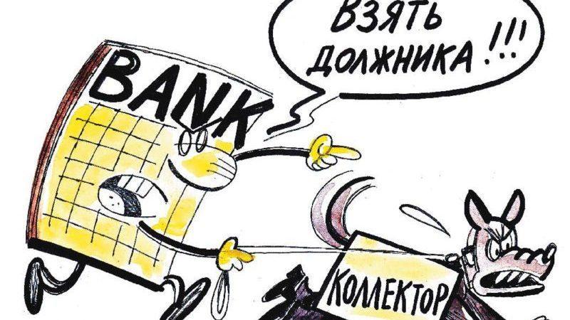 Изображение - Можно ли продать долг физического лица коллекторам sposobu-prodazhi-dolga-kollektoram-e1522750994817