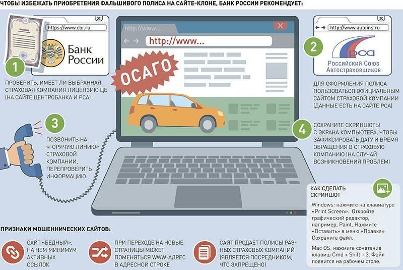 Что делать в случае мошенничества страховыми компаниями