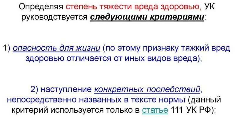 Определение побоев по ст 116 УК РФ и наказание за избиение