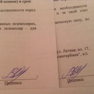 Ответственность за подделку подписи по статье 327 УК РФ