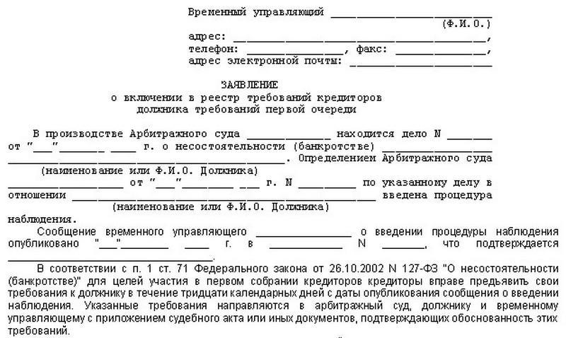 Как составить требование о включении в реестр требований кредиторов