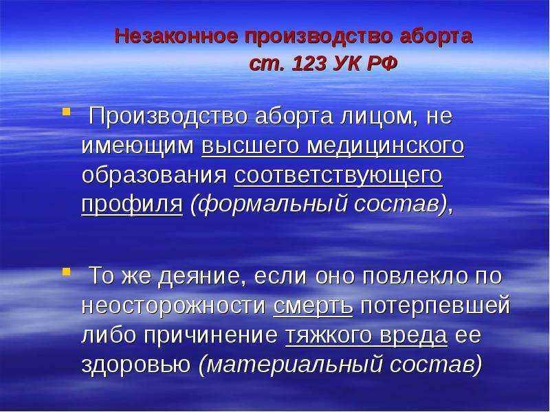 Как карается незаконное проведение аборта по статье 123 УК РФ