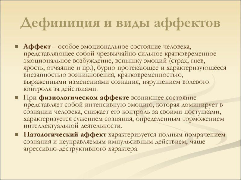 Критерии невменяемости в уголовном праве: ст 21 УК РФ