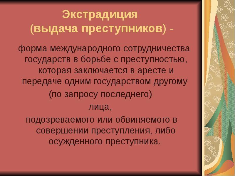Есть ли экстрадиция в уголовном праве России