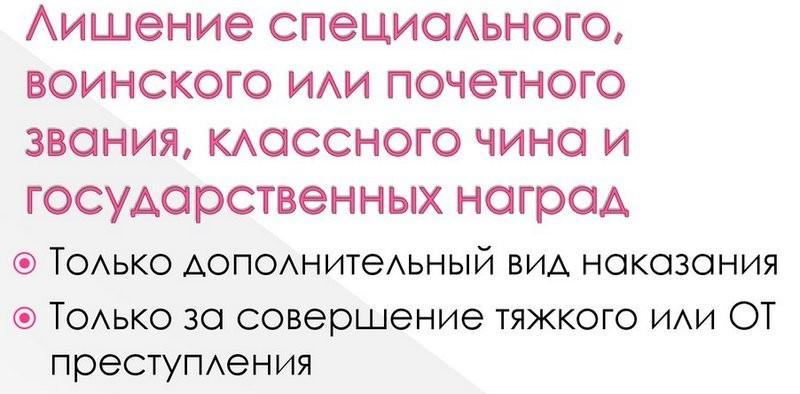 Ст 48 УК РФ - Лишение воинского звания