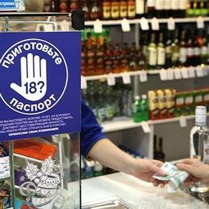 Ответственность за продажу алкоголя несовершеннолетним