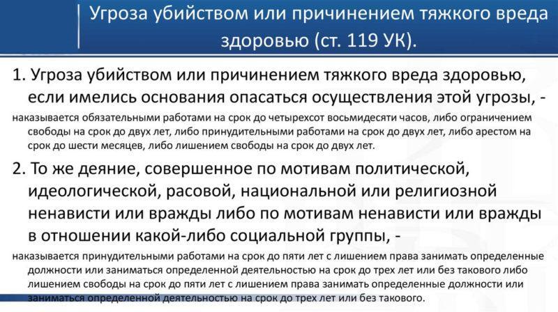Меры ответственности за угрозы убийством по статье 119 УК РФ