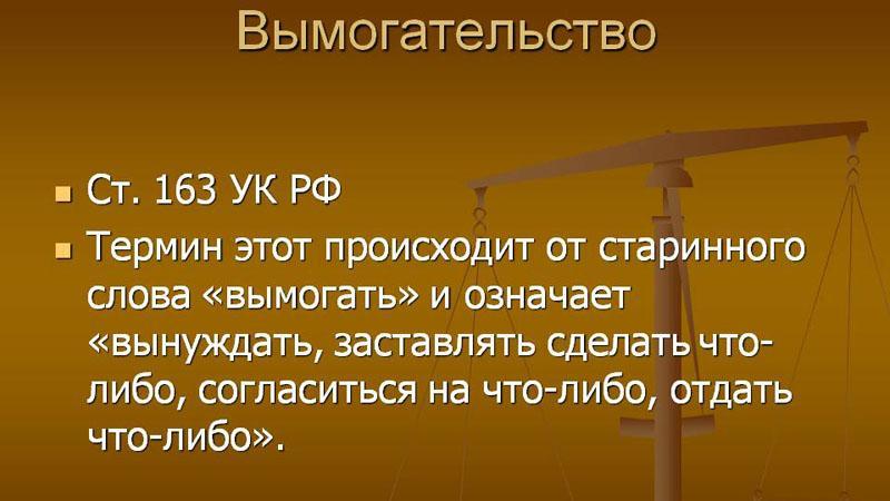 Статья 163 УК РФ