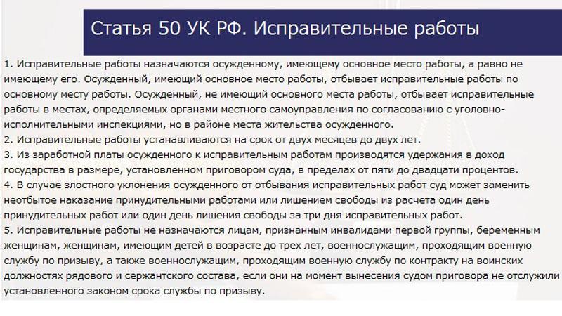 Статья 50 УК РФ