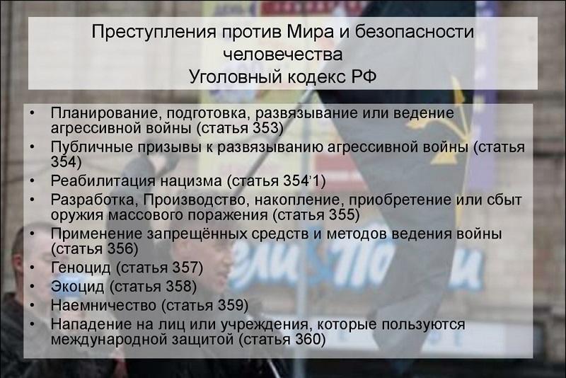 354 УК РФ - статья о публичных призывах к развязыванию агрессивной войны