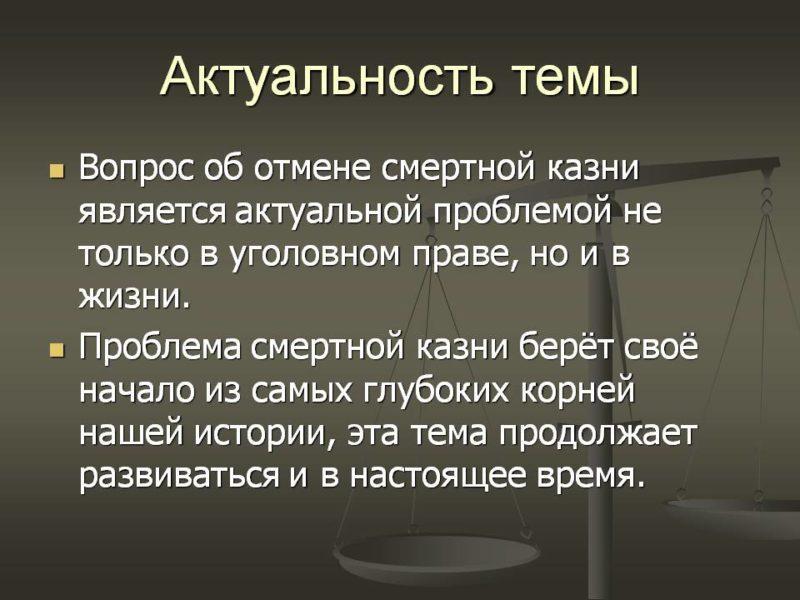 Применение смертной казни как вида уголовного наказания в России