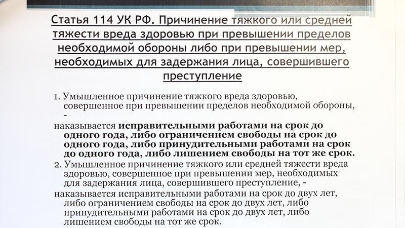 Статья114 ук рф