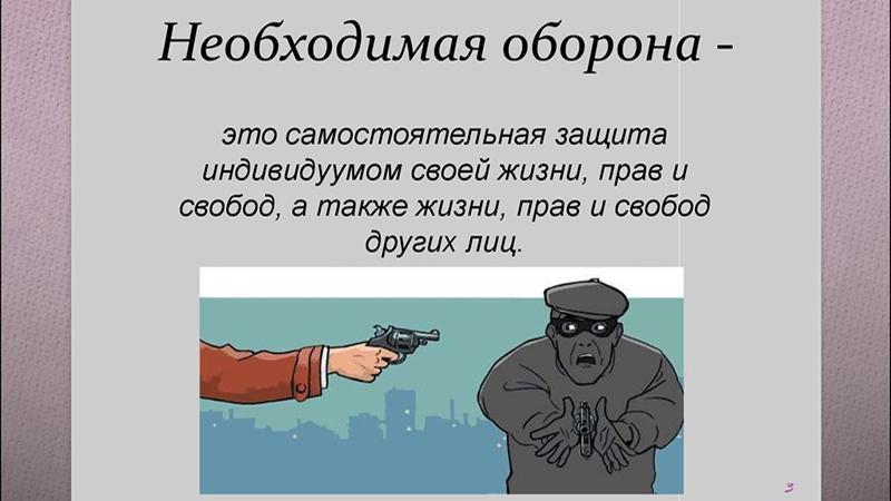Статья 114 УК РФ - Превышение пределов необходимой обороны