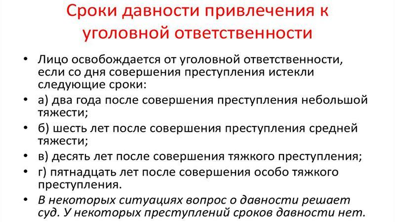 Как освободиться от ответственности по сроку давности - ст 78 УК РФ