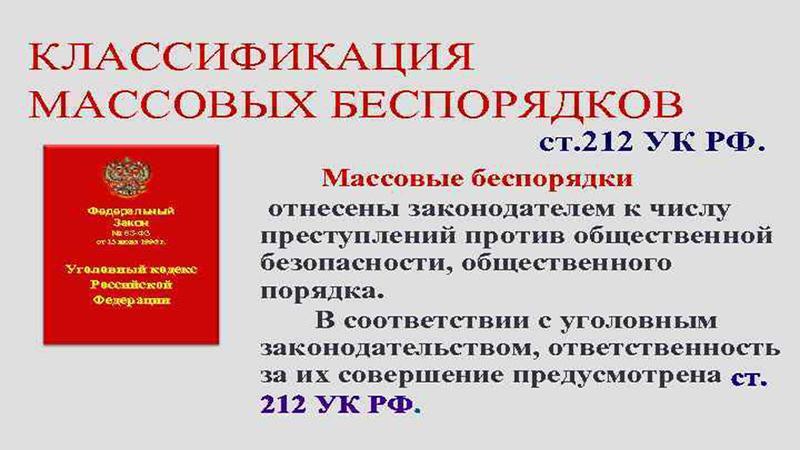 Статья 212 УК РФ - Массовые беспорядки: субъекты и меры ответственности