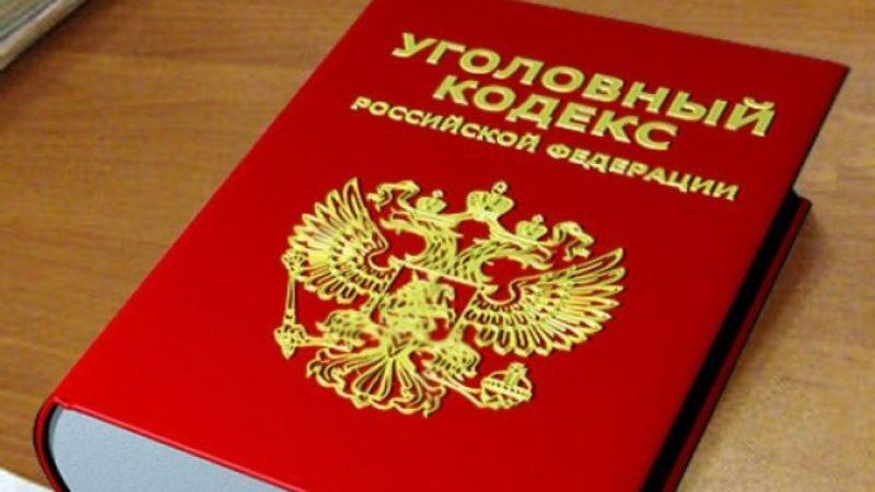 Понятие крупного размера ущерба в РФ и насколько больше ответственность
