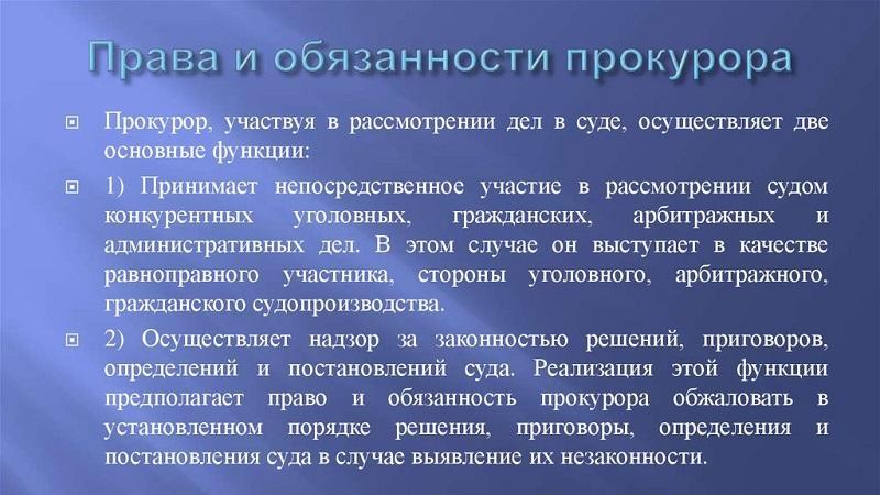 Какими правами и обязанностями наделены прокуроры