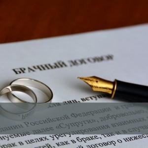 Что такое брачный договор и как он составляется