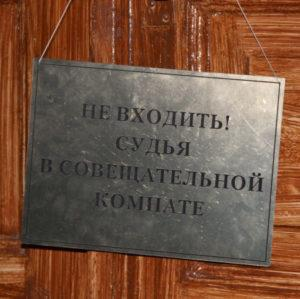 Тайна совещательной комнаты судей в уголовном процессе и её нарушение