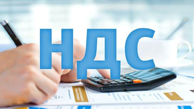 Как определить ставку НДС на товар и какие они бывают