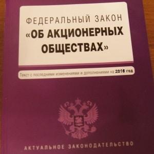 Наказание злоупотребления при эмиссии ценных бумаг по статье 185 УК РФ