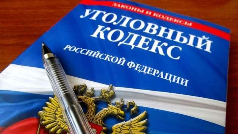 Уголовная ответственность по ст 199.1 УК РФ за неисполнение обязанностей налогового агента