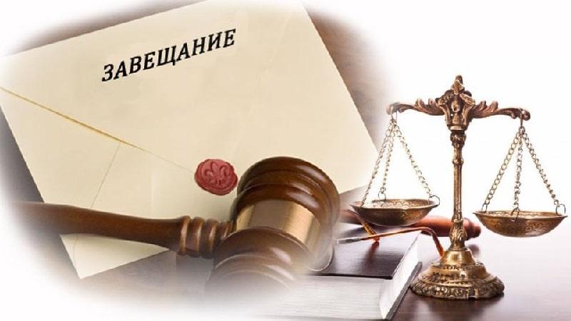 Общие положения наследования по завещанию по ст 1118 ГК РФ