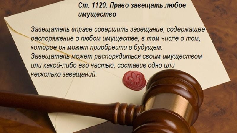 В чем заключается право завещать любое имущество по ст 1120 ГК РФ