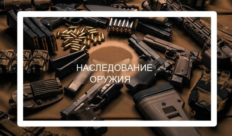 Оценка и наследование оружия после смерти держателя