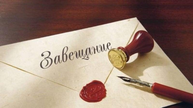 Совершение завещания и общие правила касающиеся формы и содержания