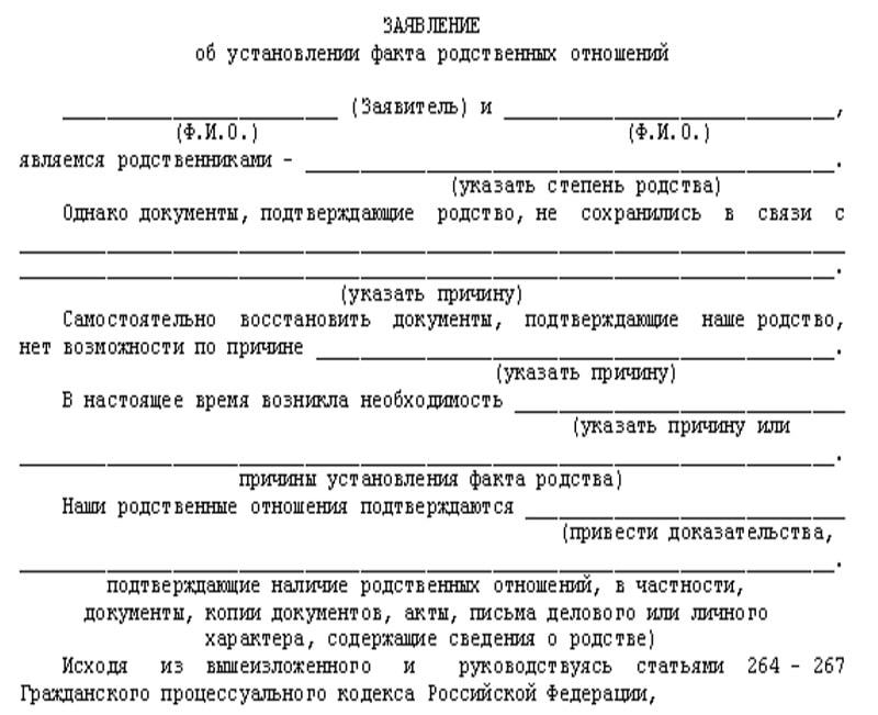 Документы подтверждающие родство с умершими родственниками