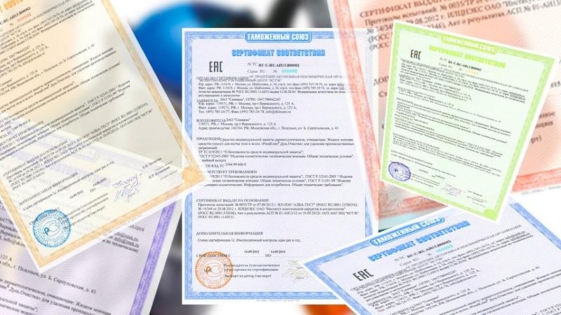 Какие существуют виды сертификации продукции и чем они отличаются