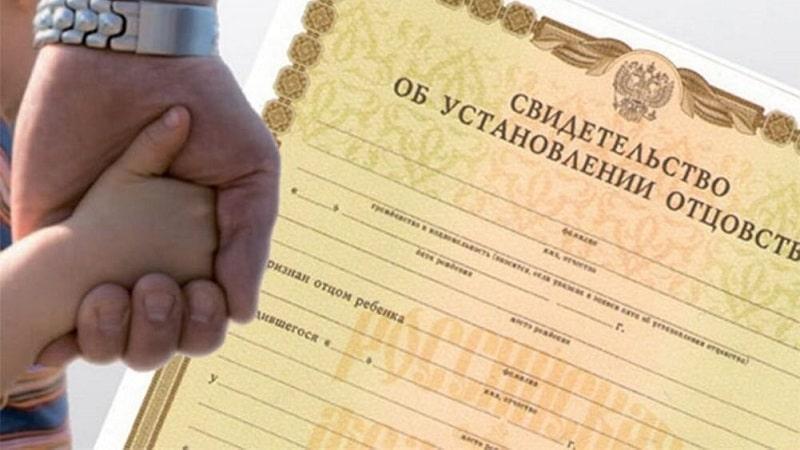 Особенности установления факта признания отцовства по ст 50 СК РФ