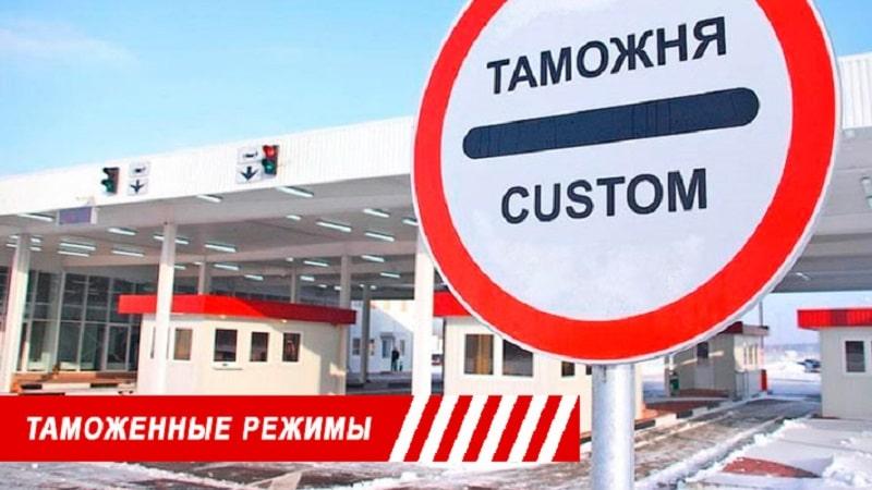 """Что означает таможенный режим """"Импорт 40"""" и какие они еще бывают"""