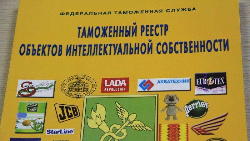 Значение и функции таможенного реестра объектов интеллектуальной собственности ФТС России