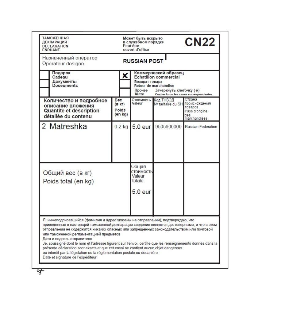 Что такое таможенная декларация CN 22 и как её правильно заполнить